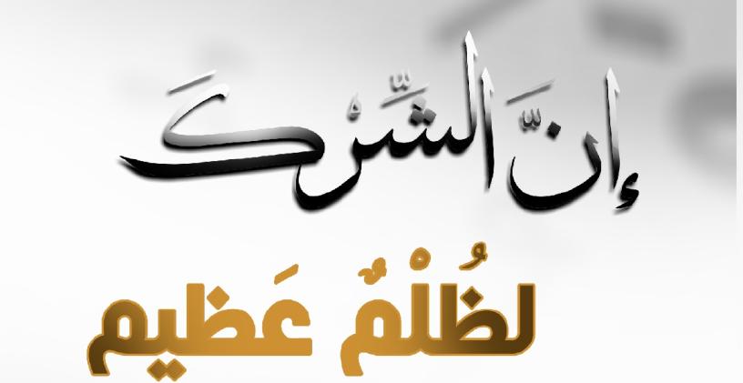 syirik-zhalim