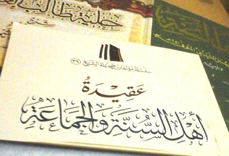 aqidah-ahlussunnah